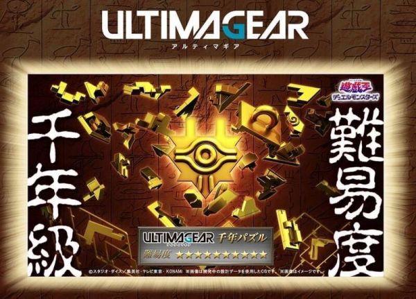 【11月預購】Ultimagear 萬代 模型 遊戲王 千年積木 Ultimagear 萬代 模型 遊戲王 千年積木