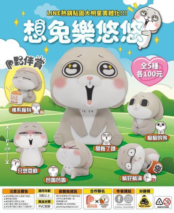 【現貨】夥伴玩具 轉蛋 扭蛋 想兔樂悠悠 全五款  轉蛋 扭蛋 想兔樂悠悠 全五款