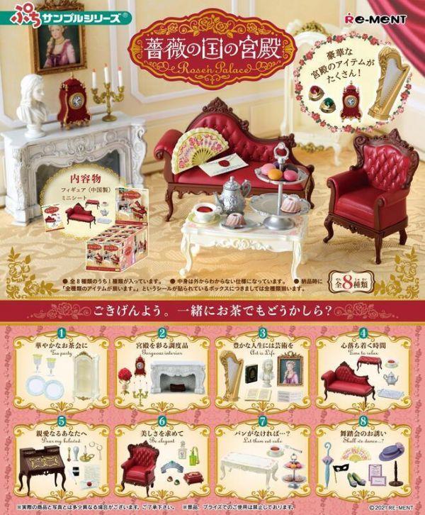 【2022/01月預購】 盒玩 Re-Ment 薔薇之國的宮殿 中盒8入   盒玩 Re-Ment 薔薇之國的宮殿 中盒8入