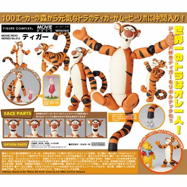 【08月預購】Movie Revo系列012 跳跳虎 Movie Revo系列012 跳跳虎