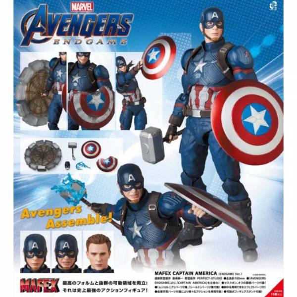 【04月預購】MEDICOM TOY MAFEX No. 130 美國隊長 Captain America (End Game Ver)《復仇者聯盟》 【04月預購】MEDICOM TOY MAFEX No. 130 美國隊長 Captain America (End Game Ver) 復仇者聯盟