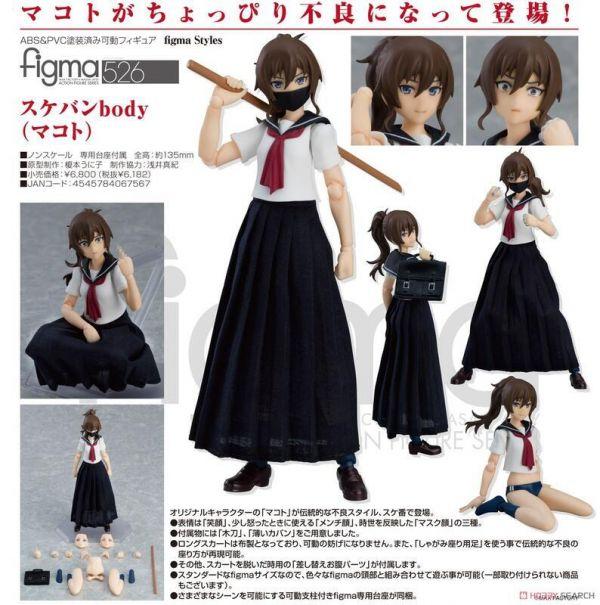 【04月預購】figma Styles 不良少女body Makoto~代理版 figma Styles 不良少女body Makoto~代理版