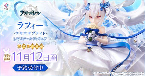 【2022/03月預購】F:NEX FuRyu 碧藍航線 拉菲 兔兔與誓約 1/7完成品 F:NEX FuRyu 碧藍航線 拉菲 兔兔與誓約 1/7完成品