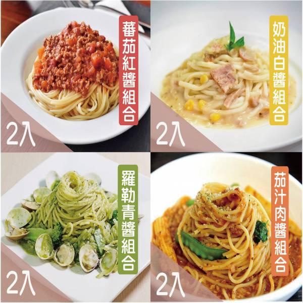 8入-義大利麵組合