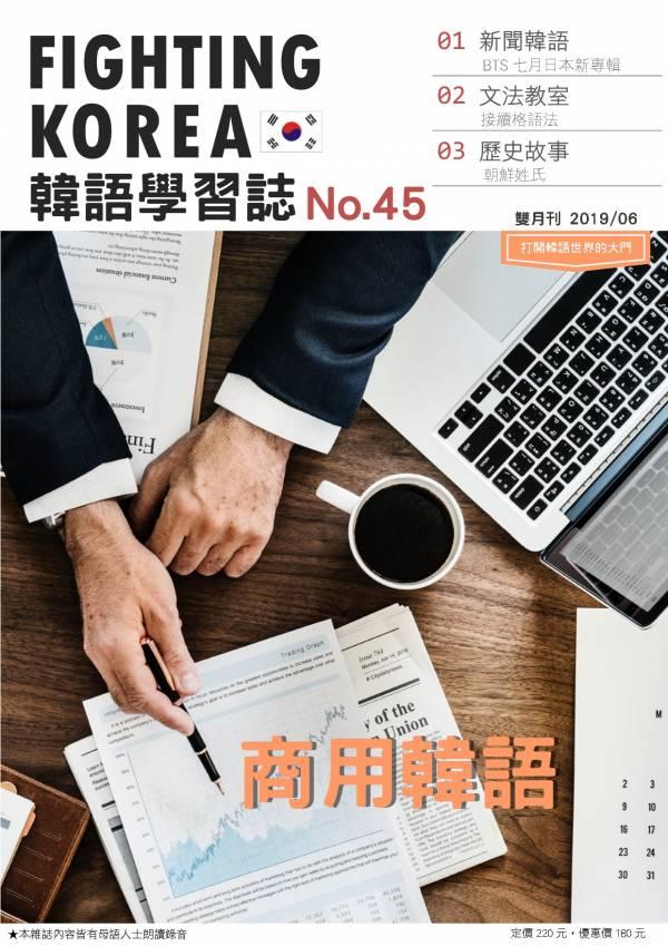 【免費索取】Fighting!KOREA 韓語學習誌_第四十五期_商用韓語