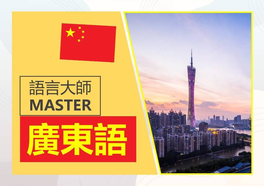 [ 知識節| 廣東話 – 語言大師 2,000元現金優惠 ] 折扣代碼 master2000