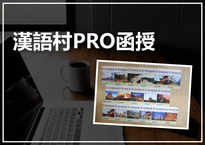 漢語村PRO教材USB版函授(17本實體講義+60小時影片) 越南人學中文