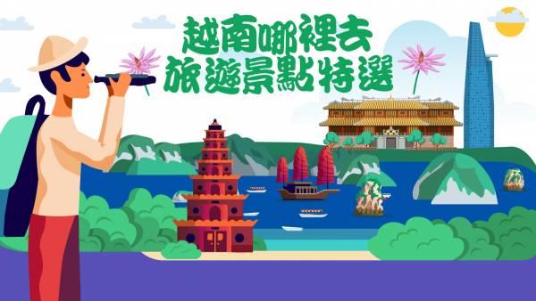 越南語電子書【越南哪裡去 旅遊景點特選】