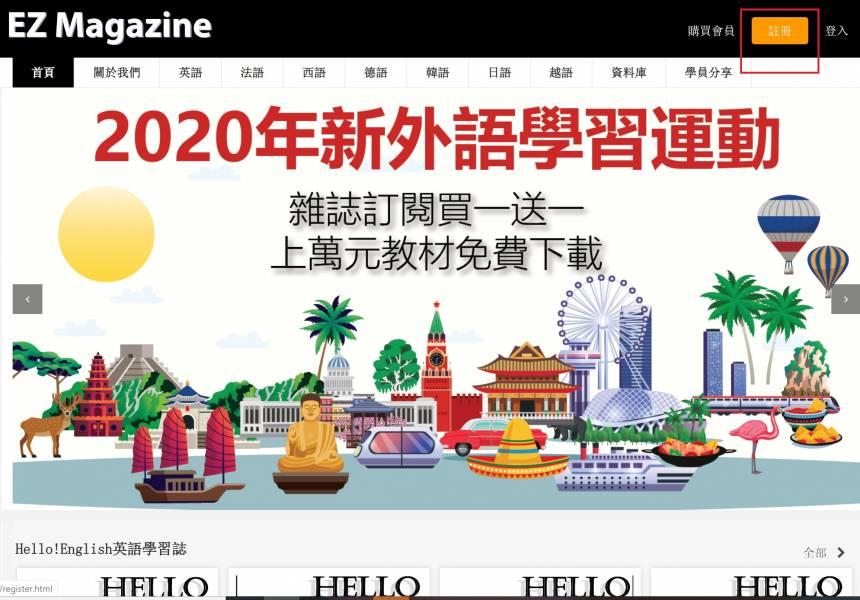 《EZ Magazine》雜誌網使用說明