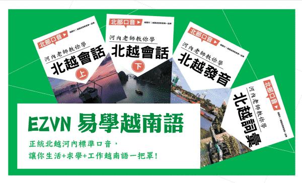 《外語嘉年華》EZVN 易學越南語,正統北越河內標準口音,讓你生活+求學+工作越南語一把罩!