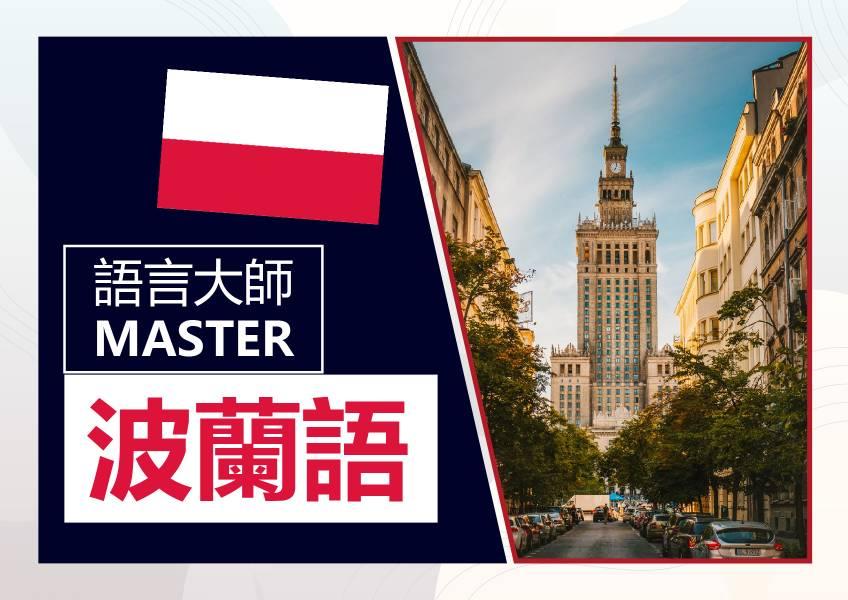 波蘭語-語言大師 (3本書+6小時影片) 波蘭語 波蘭
