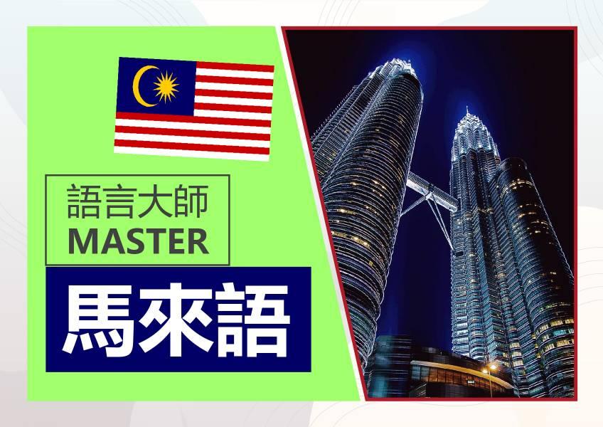 馬來語-語言大師 (3本書+6小時影片) 馬來語 馬來西亞