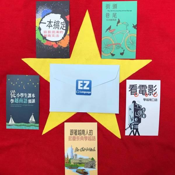 越南語電子書卡X5 + 越南母語老師生活會話教學影片 X8  大回饋