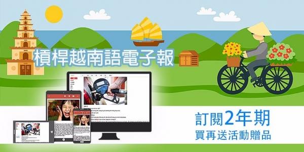 《槓桿越南語》兩年訂閱,加送加送大家說越語雜誌二年期
