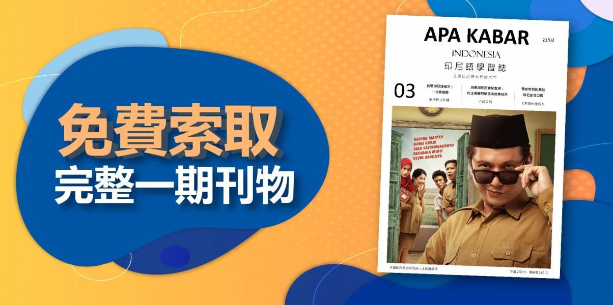 APA KABAR印尼語學習誌 第 03 期:印尼留學生日記 — 跟室友初次見面,該講些什麼話?(試閱版)