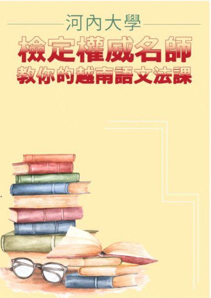 河內大學檢定權威名師教你的越南語文法課