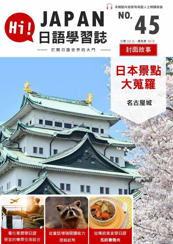 【免費索取】HI!JAPAN日語學習誌_第四十五期_名古屋城