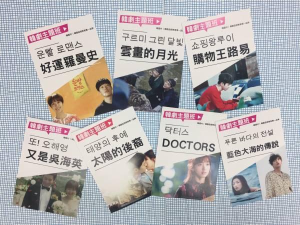 單本專區【韓劇會話教材】獨步全球!獨家製作課程,讓你跟著韓劇主角,一邊重溫當時的悸動,還能一邊學韓語!