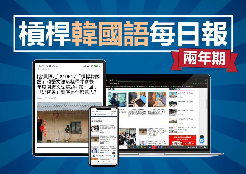 [ 知識節| 槓桿韓國語每日報兩年期66折,共730天 ] 代碼 ezdaily66 韓語,韓國