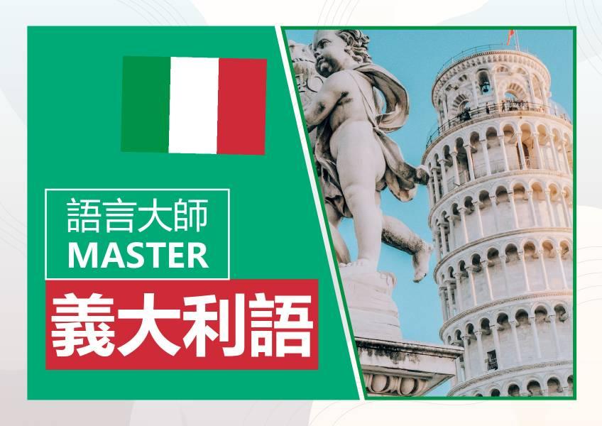義大利語-語言大師 (3本書+6小時影片) 義大利 義大利語