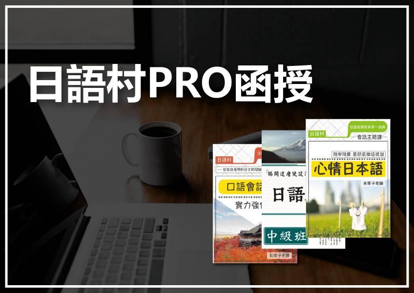 [ 知識節| 日語村PRO函授81折 ] 折扣代碼 ezpro81 (18本實體講義+100小時影片)