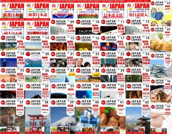 萬眾矚目!史上最齊全的日語學習誌共48期特裝包(完整版)(電子雜誌)