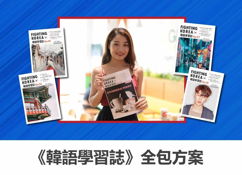 [ 知識節|韓語雜誌全包共73本 ] 代碼 allmag2021 折抵1,000元(含新刊一年12期)