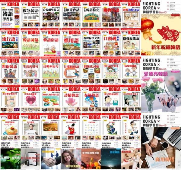 萬眾矚目!史上最齊全的韓語學習誌共45期新年特裝包(完整版)(電子雜誌)