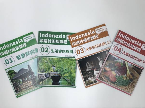 印尼語村PRO教材初級班