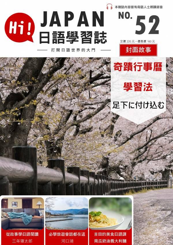 單買_HI!JAPAN日語學習誌