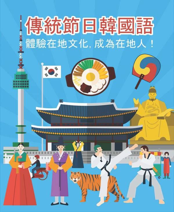 傳統節日韓國語 體驗在地文化,成為在地人!
