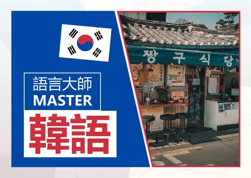 [ 知識節| 韓國語 – 語言大師 2,000元現金優惠 ] 折扣代碼 master2000