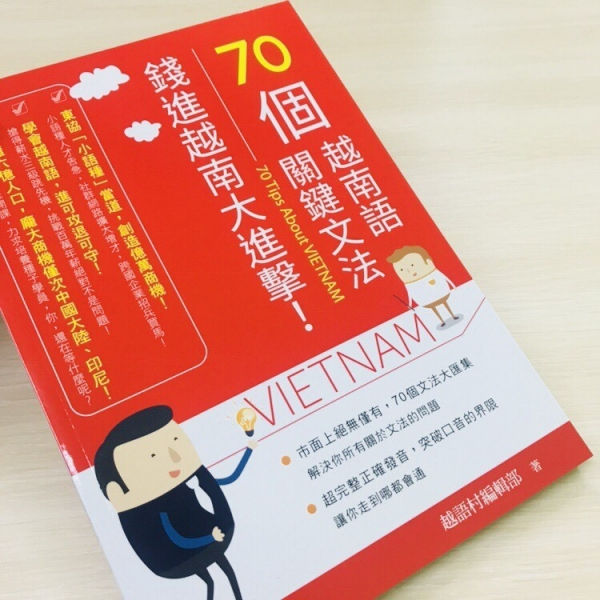 70個關鍵越南語文法:錢進越南大進擊