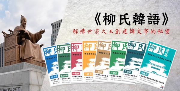 《柳氏韓語》解構世宗大王創建韓文字的秘密,解說最詳細的韓語教學教材!