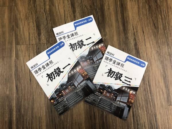 韓語村PRO分級教材,比照韓國語言學校設計,本期活動特別開放會話教材半價加購