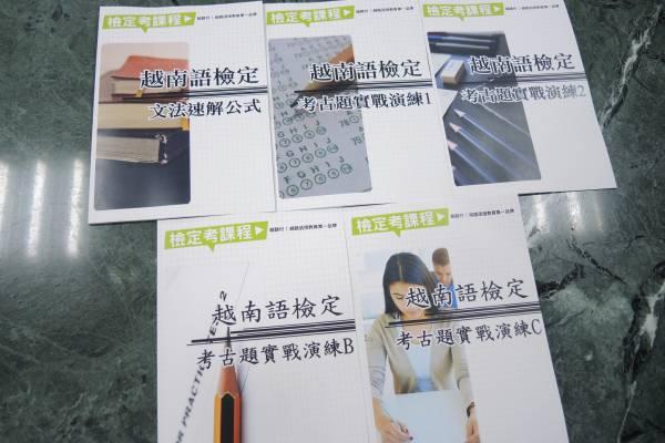 【全台唯一】越南語檢定考直攻班專案,考古題解析+必考文法整理,一次就通過考試,讓你事半功倍!