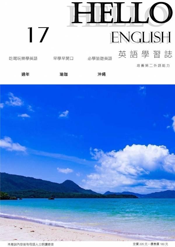 Hello! English英語學習誌_第十七期_必學旅遊英文(試閱版)