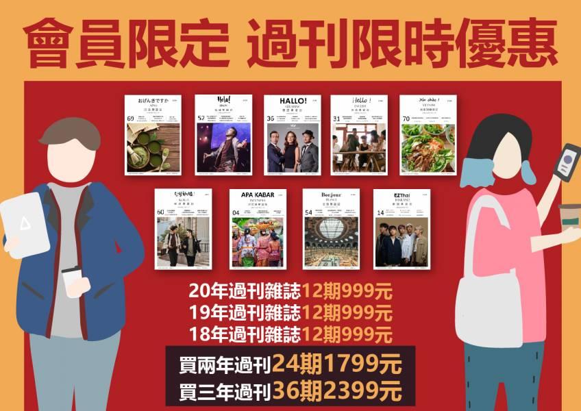 《會員限定》2018年雜誌過刊12期999元新台幣