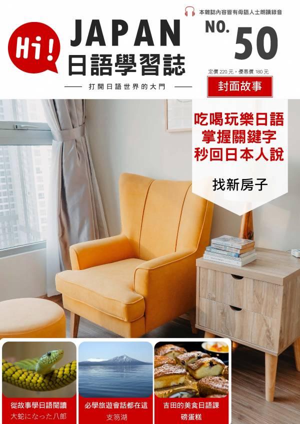 HI!JAPAN日語學習誌_第五十期_吃喝玩樂關鍵字:如何在日本尋找新房子?
