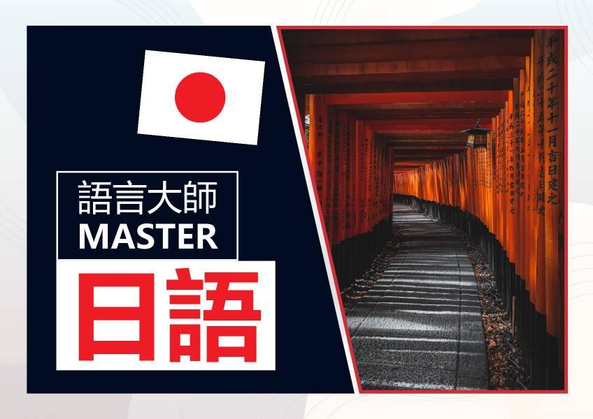 [ 知識節  日本語 – 語言大師 2,000元現金優惠 ] 折扣代碼 master2000 日語 日本語 學日語