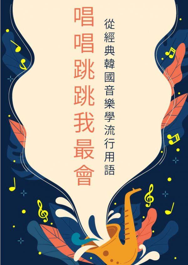 韓語電子書【唱唱跳跳我最會!從經典韓國音樂學流行用語】
