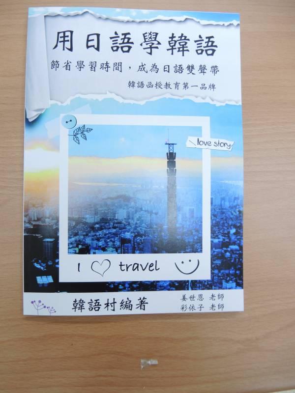《外語嘉年華》「用日語學韓語」函授教材,節省60%的學習時間,成為日韓雙聲帶!