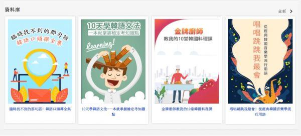 《大特賣》KKway 最專業的韓語線上學習網,現在加入買一年送一年,再送上萬元雜誌免費看