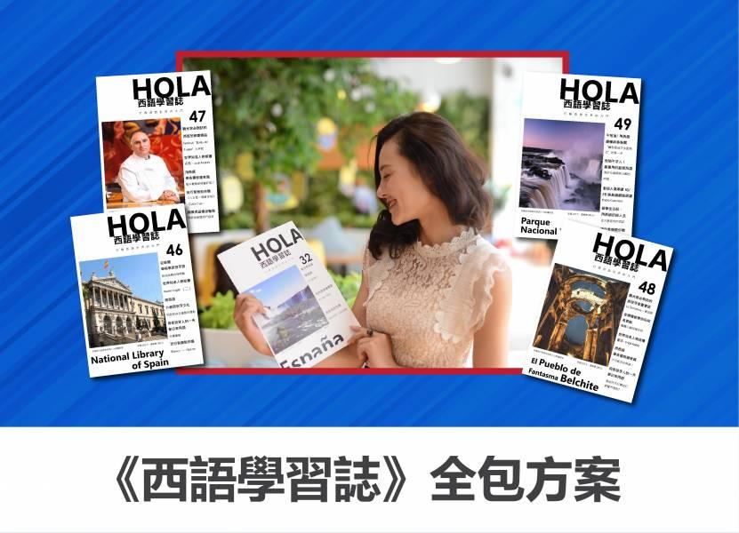 [ 知識節|西語雜誌全包共65本 ] 代碼 allmag2021 折抵1,000元(含新刊一年12期)