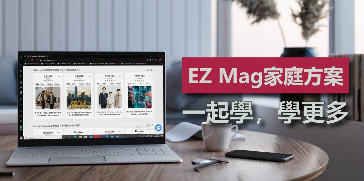 [ 家庭方案|EZ Mag雜誌網一年12期 ] 兩帳號各有一年權限,可選不同語種,附課文朗讀mp3下載