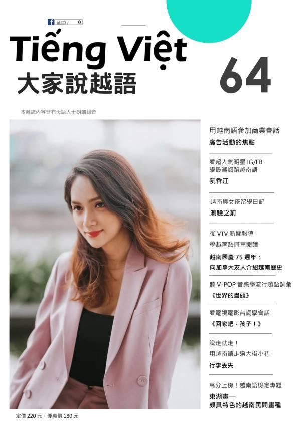 大家說越語_第 64 期:看超人氣明星FB學最潮網絡越語:香江idol(試閱版)