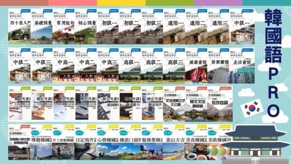 TOP1【韓語村PRO教材】全面升級體驗!幫你消除學習韓語的所有顧慮!從零到最高六級只要19個月