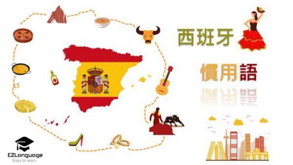 西班牙慣用語