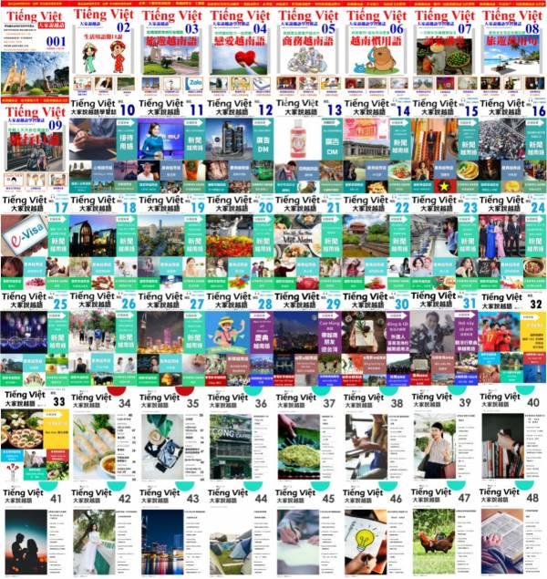 萬眾矚目!史上最齊全的越語學習誌共49期特裝包(完整版)(電子雜誌)