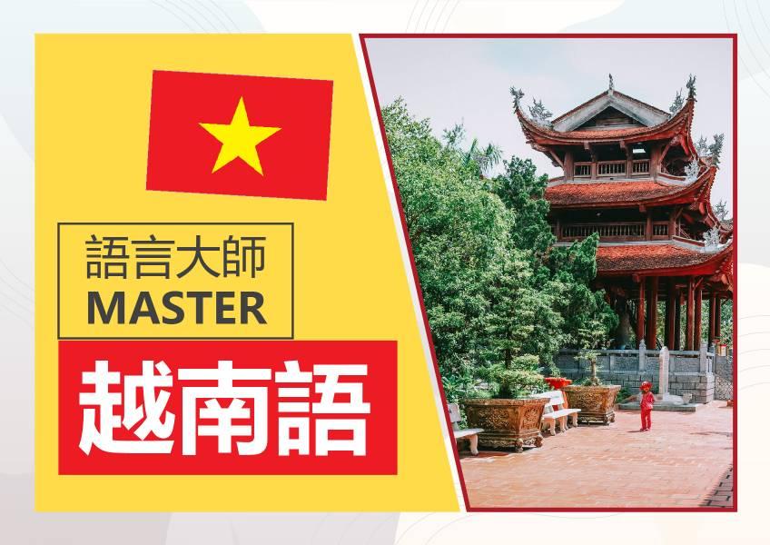 [ 知識節| 越南語 – 語言大師 2,000元現金優惠 ] 折扣代碼 master2000